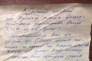 Ruso lanzó un mensaje al mar en 1969, ahora fue descubierto en Alaska